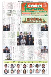 2014.1. forum168 P1-thumb-200x298-8338
