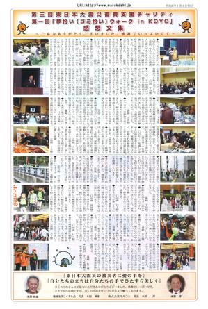 2014.1. forum168 tokusyuu ura-thumb-300x445-8356
