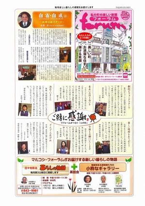 2014.5forum169tokusyu omote-thumb-300x424-9108