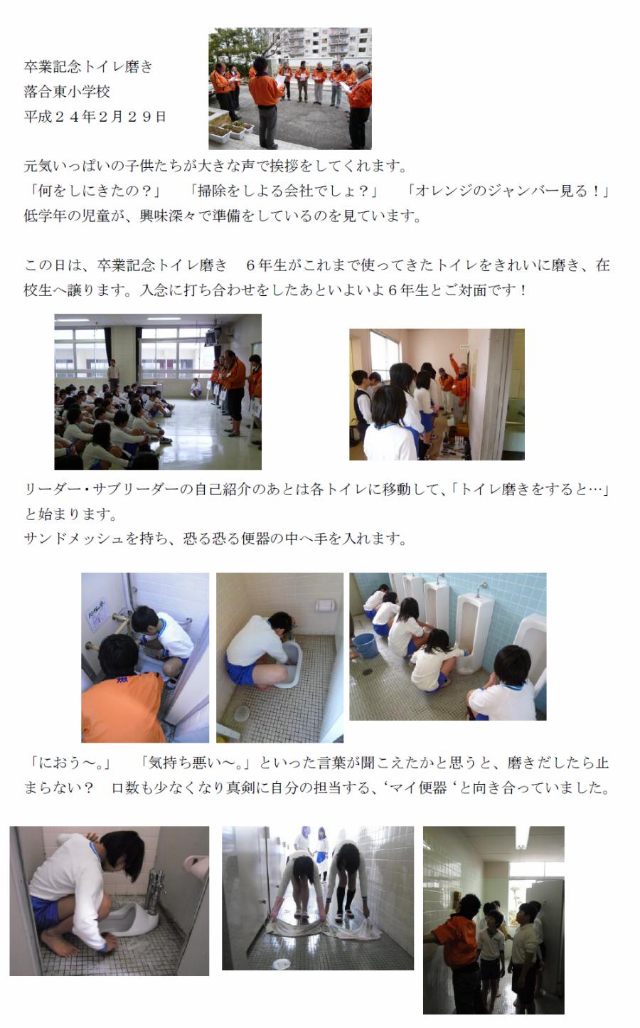 1落合東小_copy