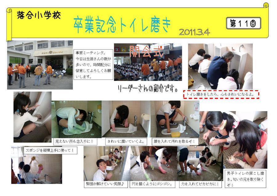 落合小学校 第11回卒業記念トイレ磨き1面_copy-thumb-900x637-2330