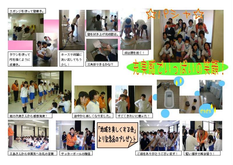 2011・1・28 落合東小学校卒業記念トイレ磨き2_copy-thumb-800x566-2123
