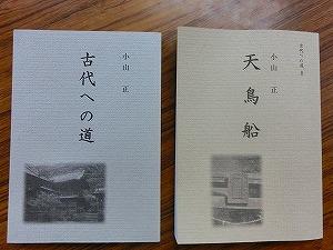 2013.11.20koyama (4)