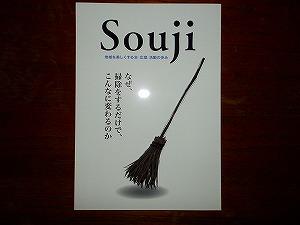 公園清掃リポート ~「souji」~