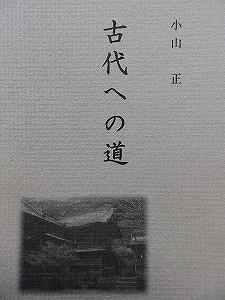 2014.2.19koyama (4)