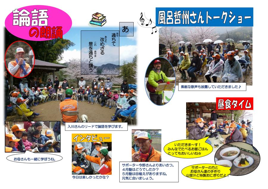 竹の子学園ニュース