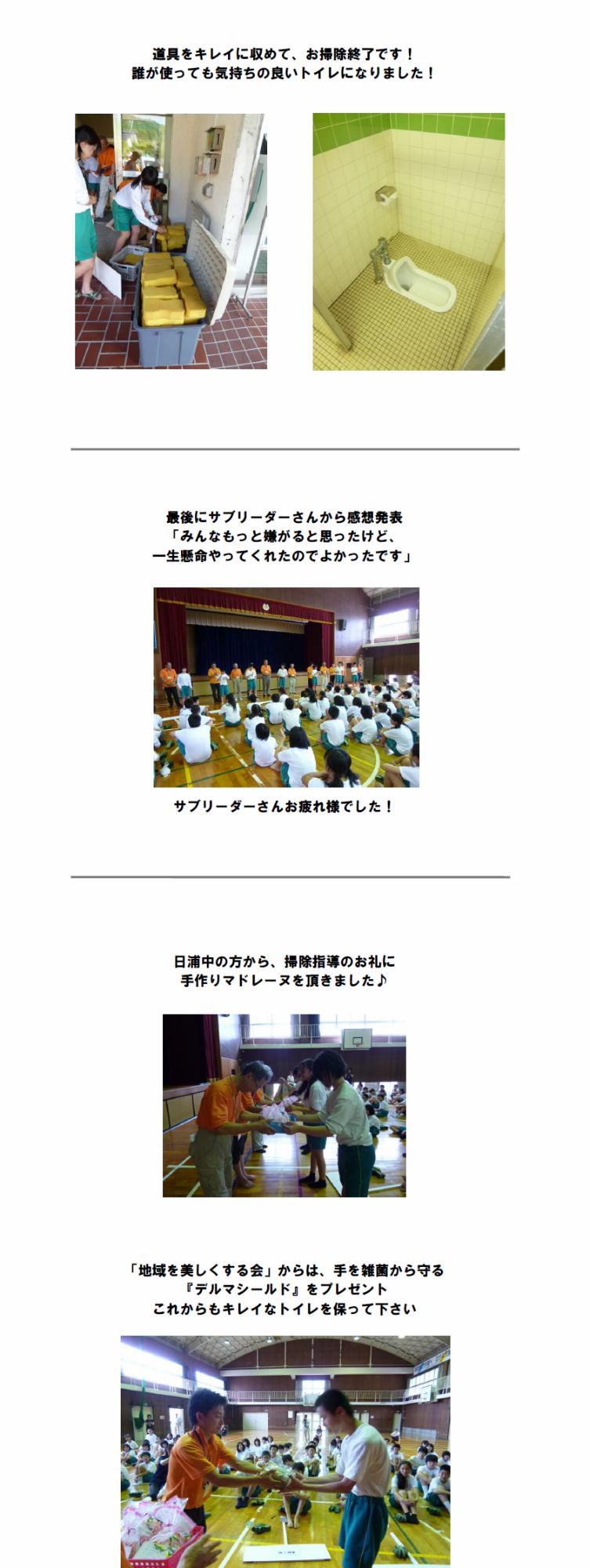 2012.6.22日浦中トイレ磨き2_copy