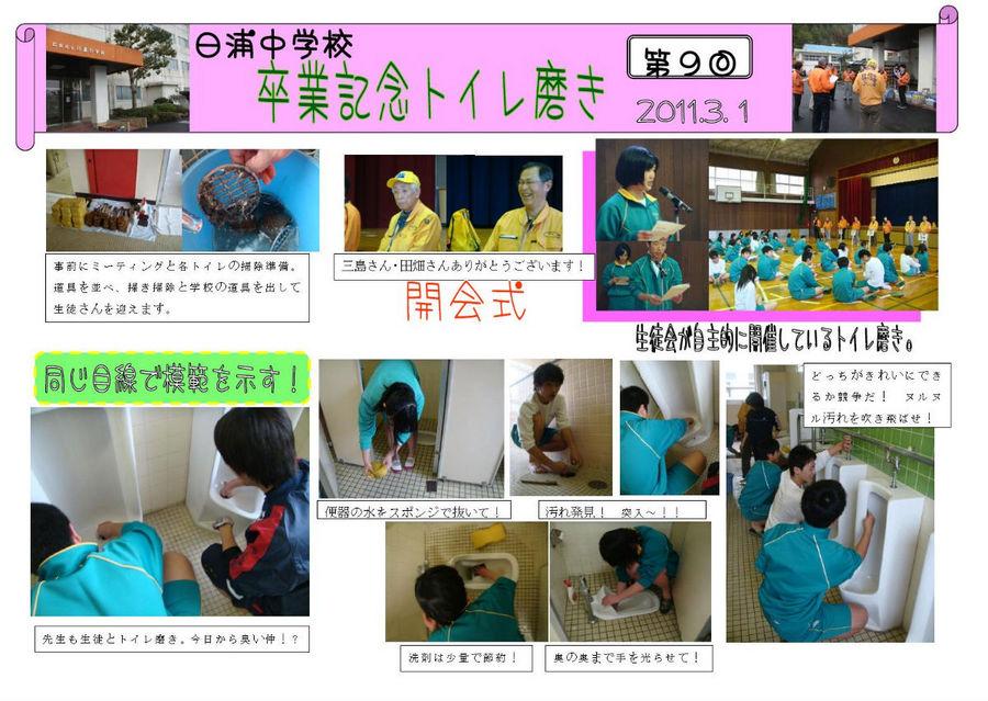日浦中学校 第9回卒業記念トイレ磨き1面_copy-thumb-900x639-2324