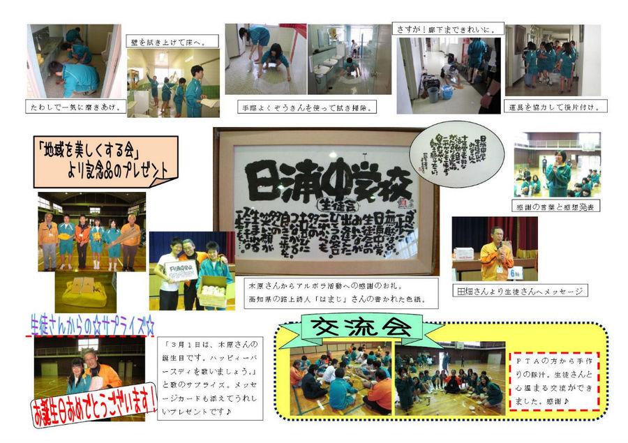 日浦中学校 第9回卒業記念トイレ磨き2面_copy-thumb-900x635-2327