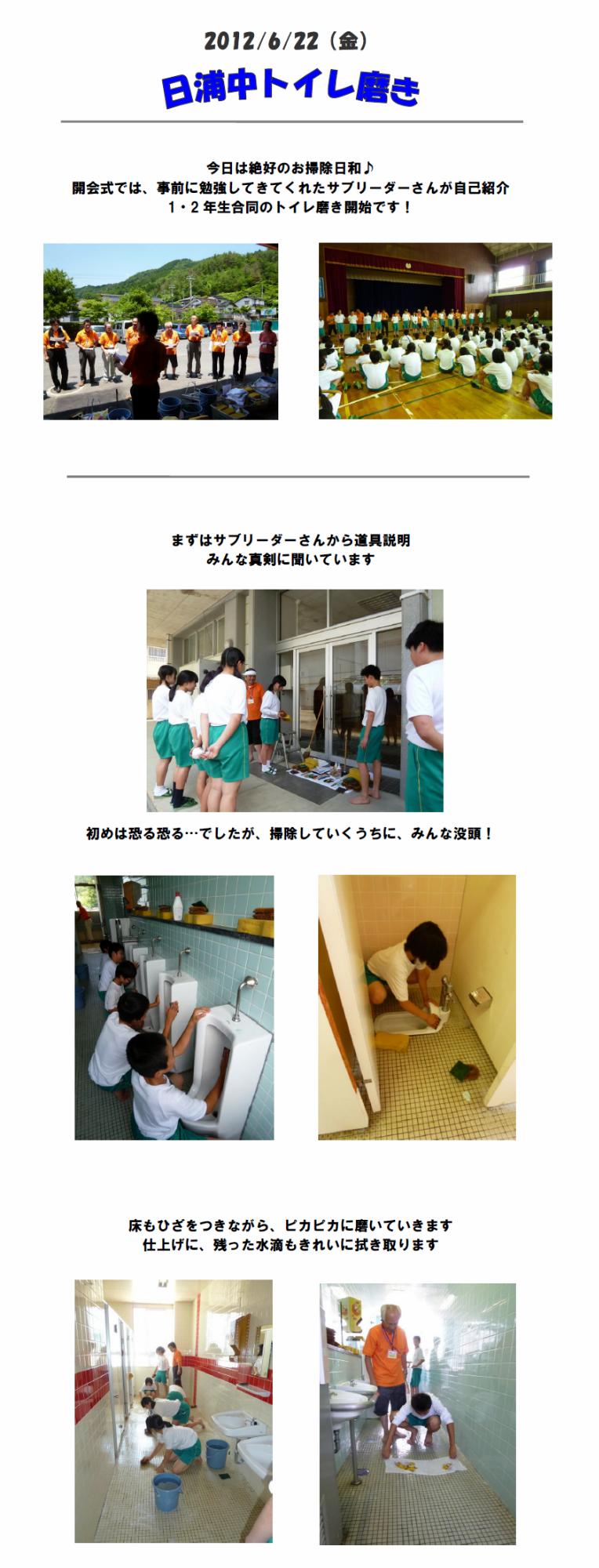 2012.6.22日浦中トイレ磨き1_copy