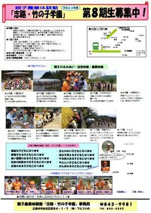 竹の子学園第8期生募集