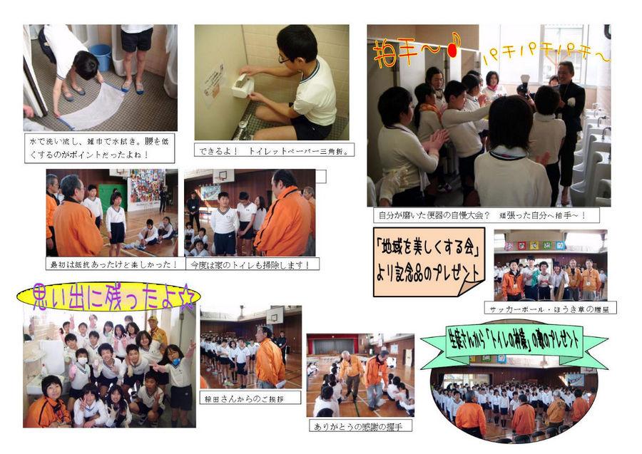 落合小学校 第11回卒業記念トイレ磨き2面_copy-thumb-900x637-2333