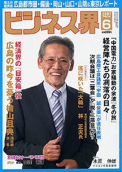 「表紙の人」 ~ビジネス界[展望社]2007年6月号掲載記事~