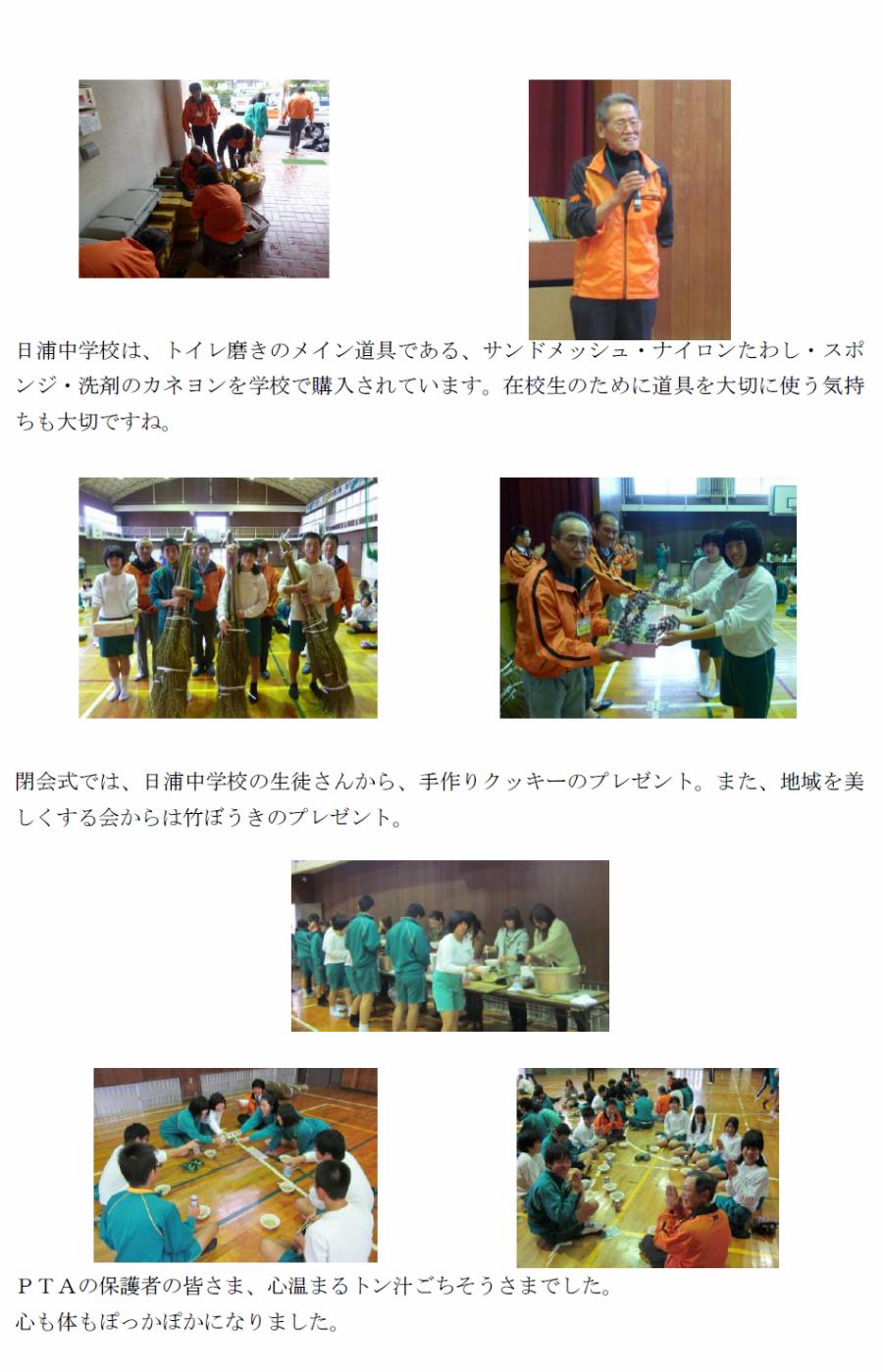 日浦中学校 第10回卒業記念トイレ磨き 2011年11月28日