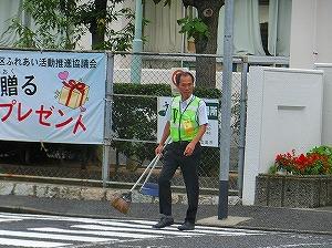 通学路清掃リポート ~舐めるように~