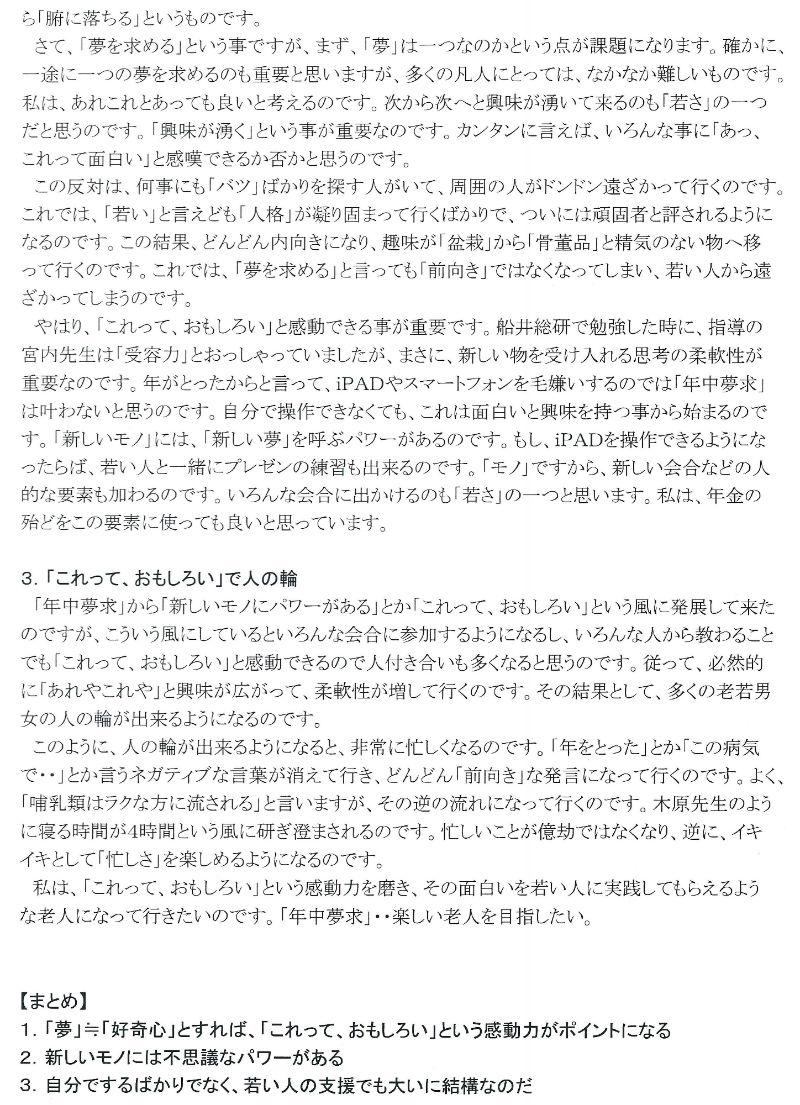 年中夢中2枚目_copy