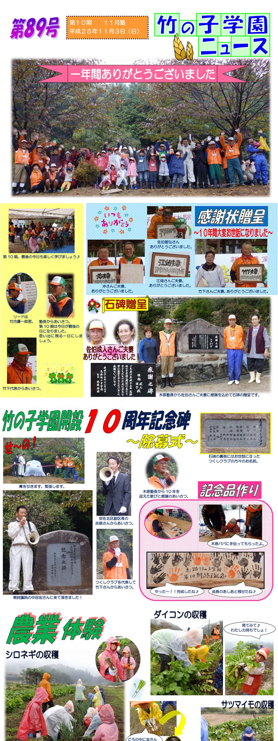 竹の子学園ニュース89号