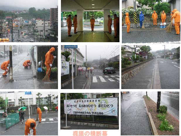 通学路清掃リポート ~豪雨でも掃除に例外なし~ 2011年5月11日