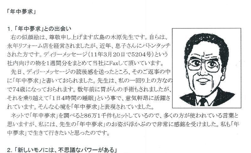 年中夢中1枚目_copy