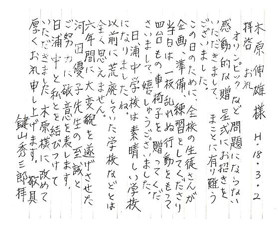 back_10_03