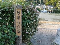 公園清掃リポート ~トイレ磨き五訓の唱和~