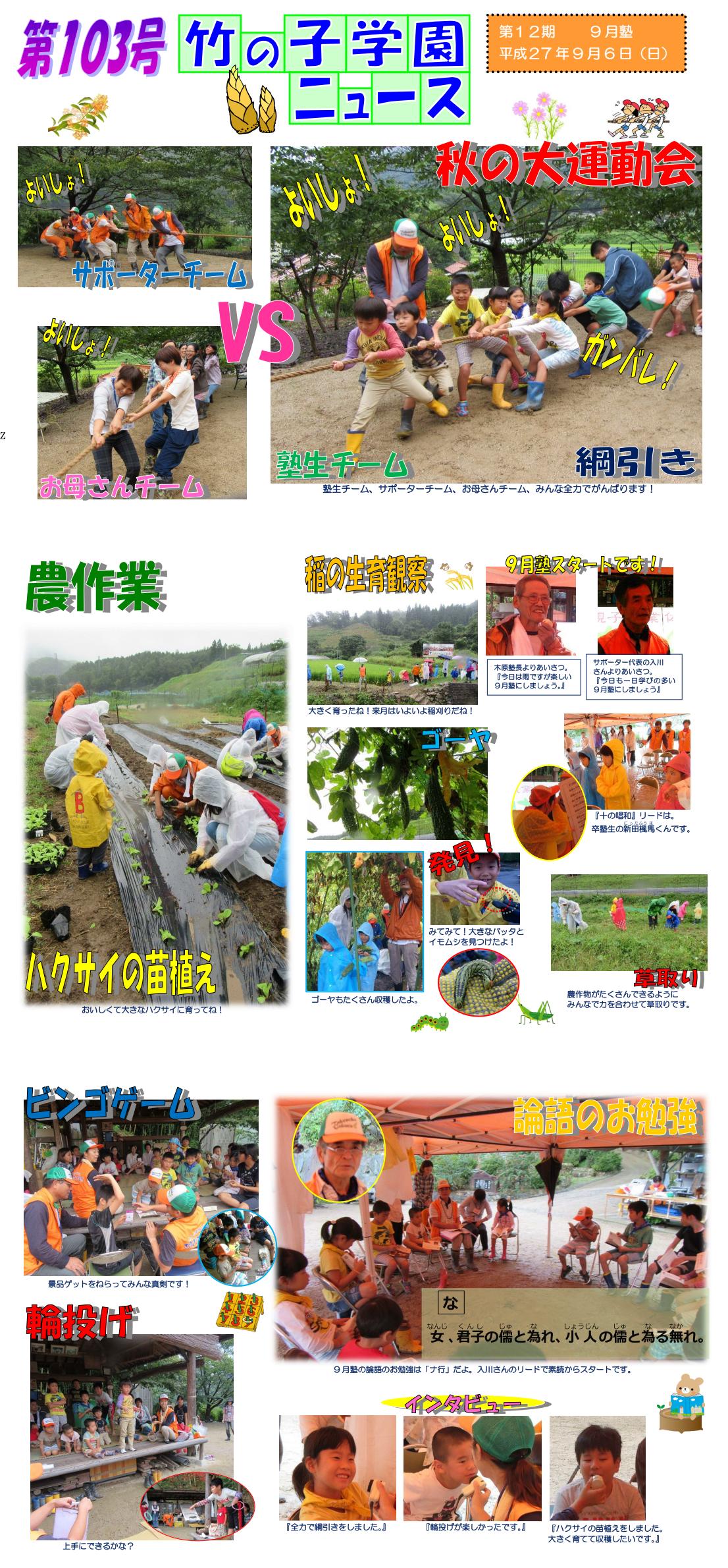 2015.1 takenoko103