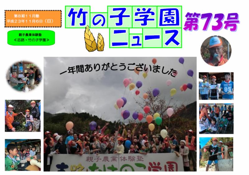 竹の子学園ニュース第73号1面_copy-thumb-800x562-3919