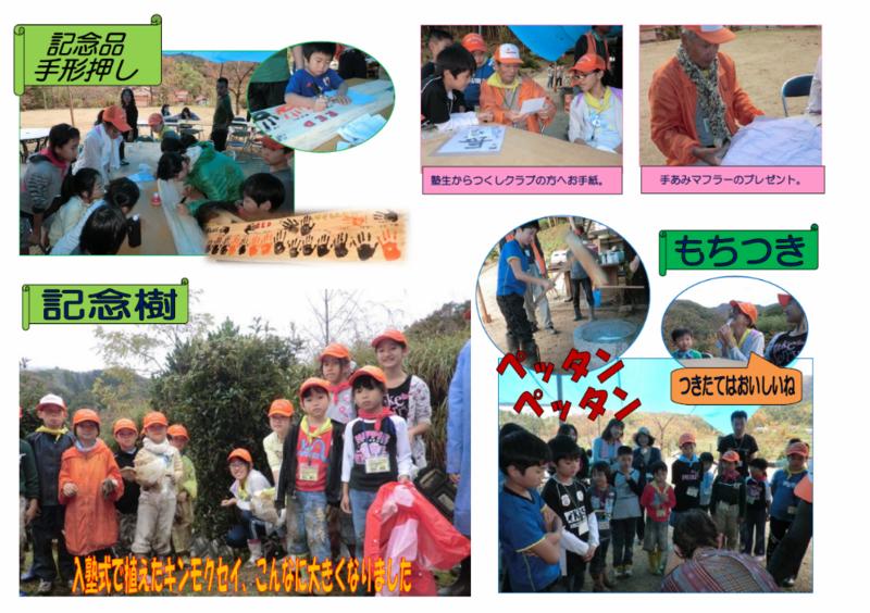 竹の子学園ニュース第73号3面_copy-thumb-800x564-3925
