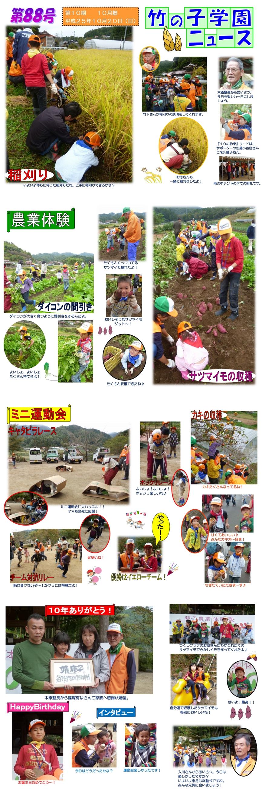 10竹の子学園10月塾-vert-thumb-900x2619-7898
