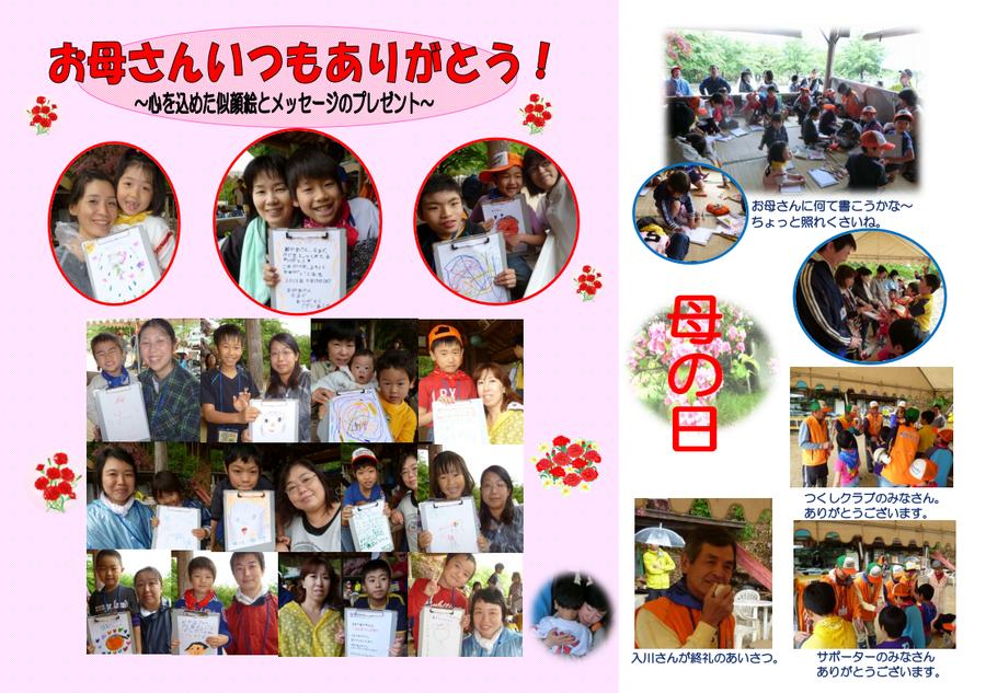 takekonogakuen83-4-thumb-900x633-6793