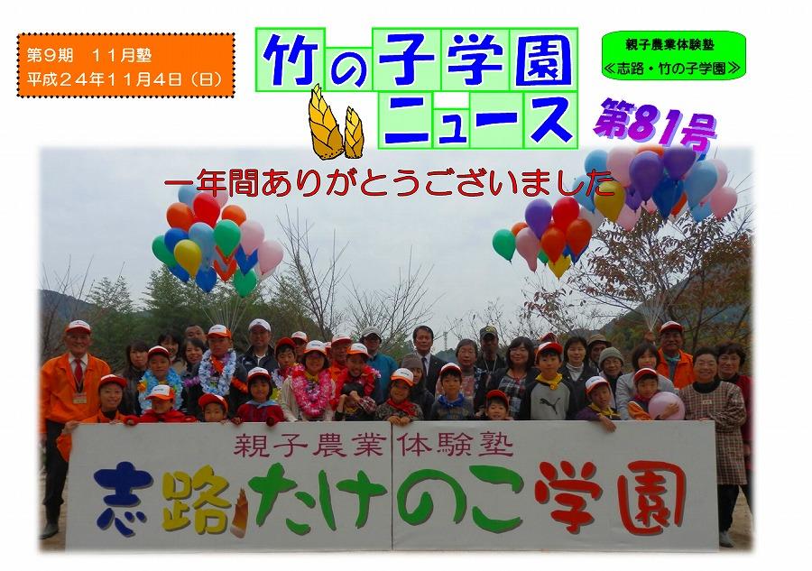 takenoko81-1-thumb-900x633-5756
