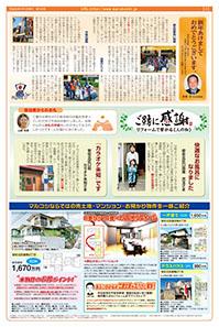 フォーラム新聞183号