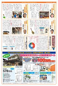 フォーラム新聞184号
