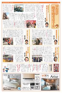 フォーラム新聞188号