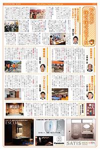 フォーラムニュース189号2P