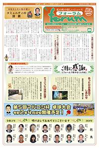フォーラム新聞191号-1p