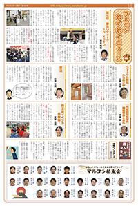 フォーラム新聞191号-2p