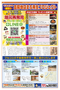フォーラム新聞191号-3p