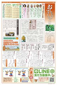 フォーラム新聞191号-4p