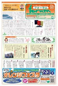 フォーラム新聞192号-1p