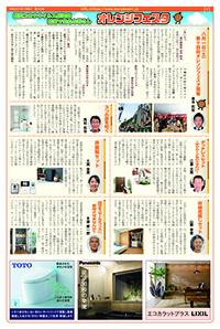 フォーラム新聞192号-2p