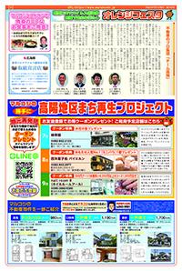フォーラム新聞192号-3p