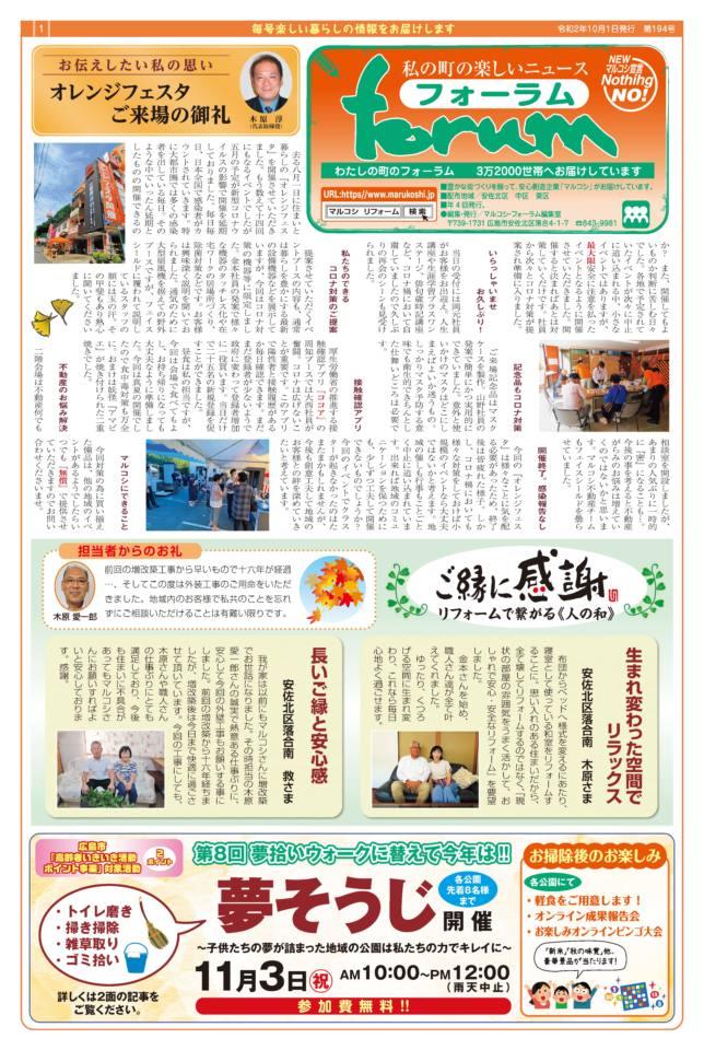 フォーラム新聞194号-1p