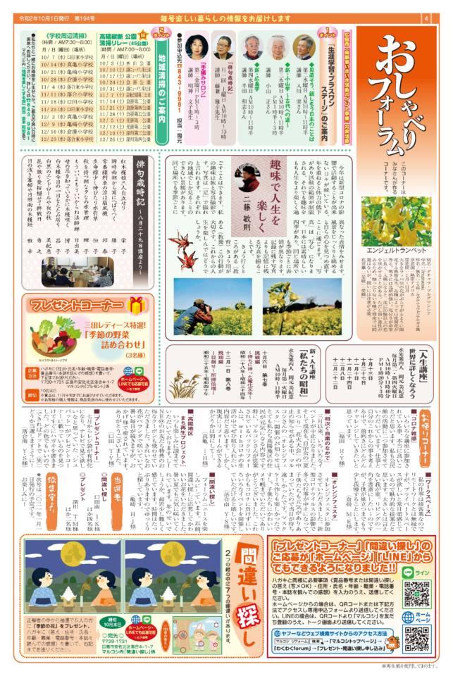 フォーラム新聞192号-4p