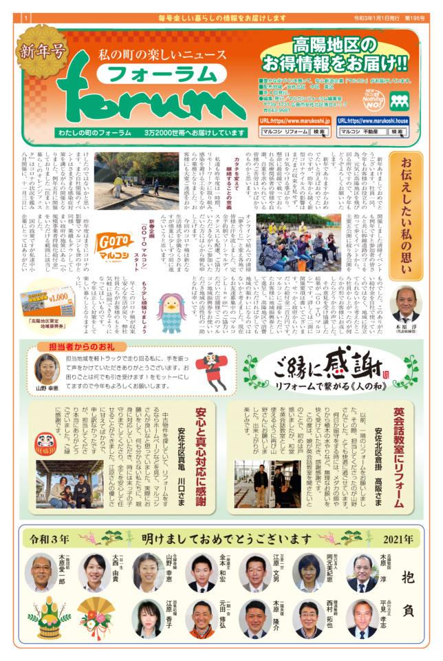 フォーラム新聞195号-1p