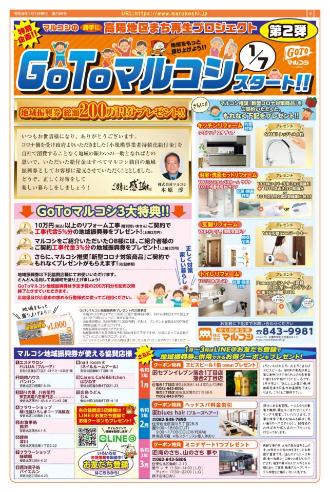 フォーラム新聞195号-2p