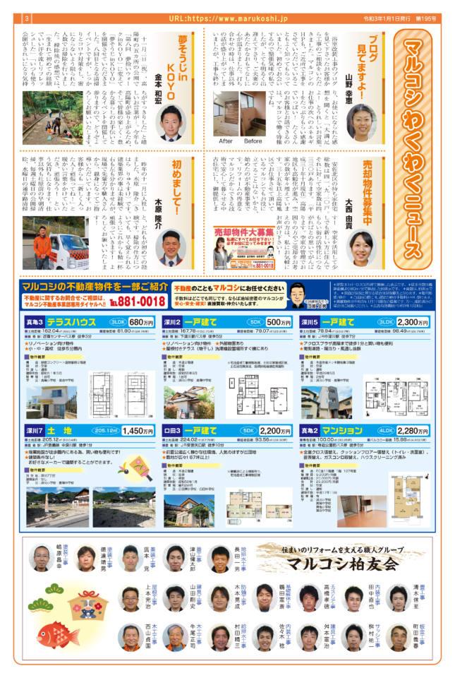 フォーラム新聞195号-3p
