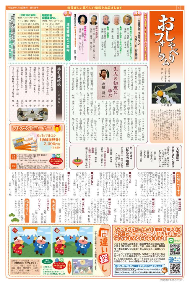 フォーラム新聞195号-4p