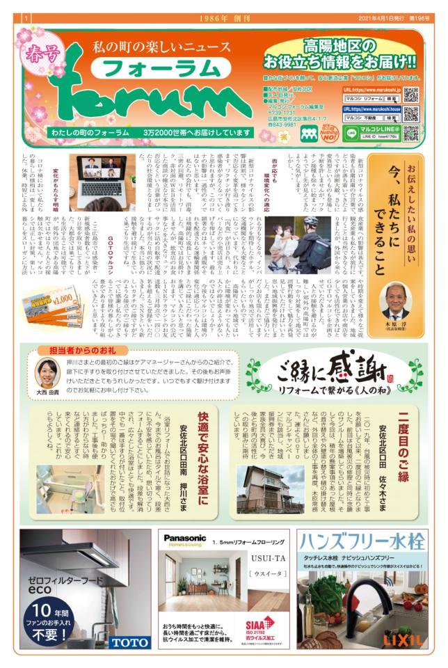 フォーラム新聞196号-1p