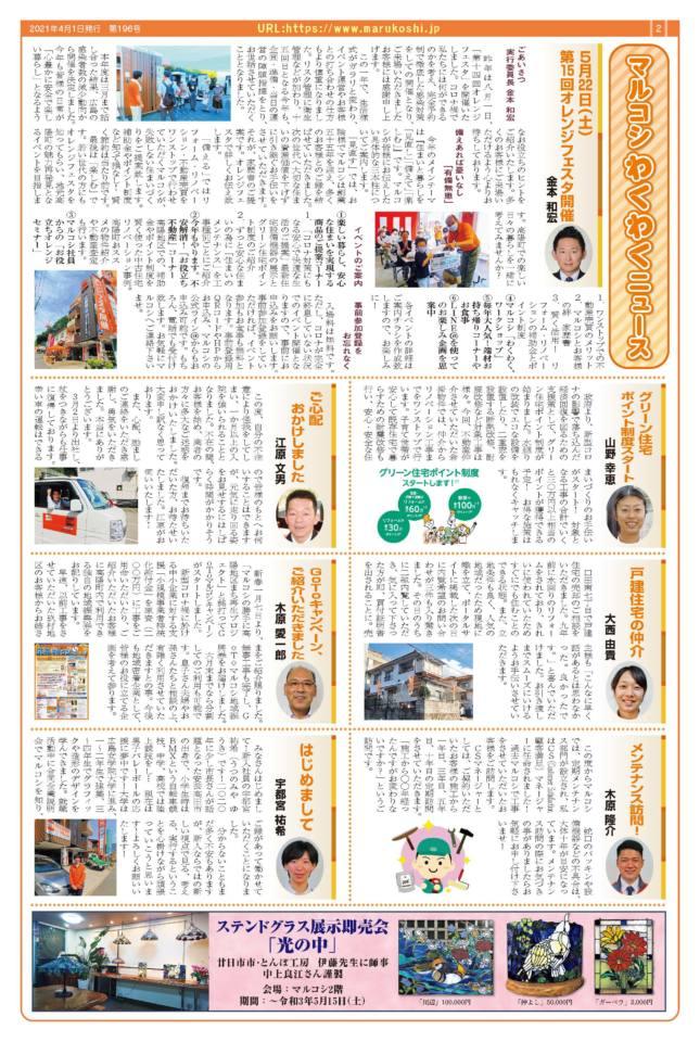 フォーラム新聞196号-2p
